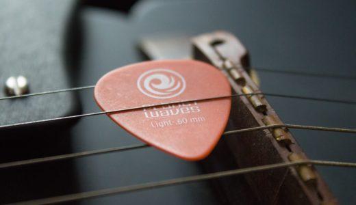 ギター演奏の必需品!ピックの種類と素材・特徴を徹底解説