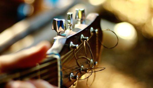 これを知らなきゃギターは弾けない!?読むだけでできるギターのチューニング
