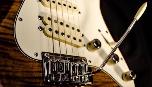 ギターのピックアップの役割とは?種類ごとに特徴の違いを総まとめ