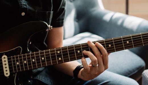 ギター初心者の方に送る簡単に弾くことができるおすすめ練習曲7選