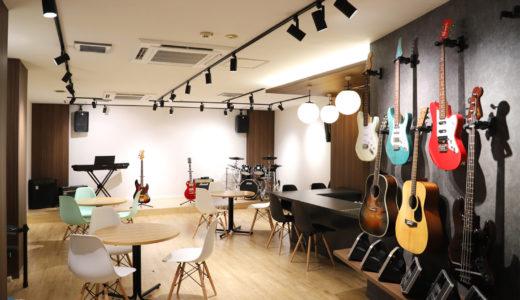 東京でおすすめの音楽教室・バンドサークル|音楽の始め方を徹底解説