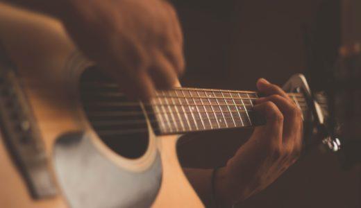 ギター初心者がコード弾きに挑戦!練習法と簡単なコード進行を紹介