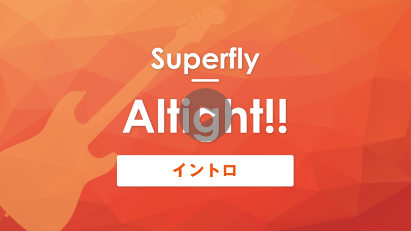 Altight!!|Superfly|イントロ