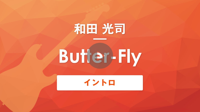 Butter-fly|和田光司|イントロ