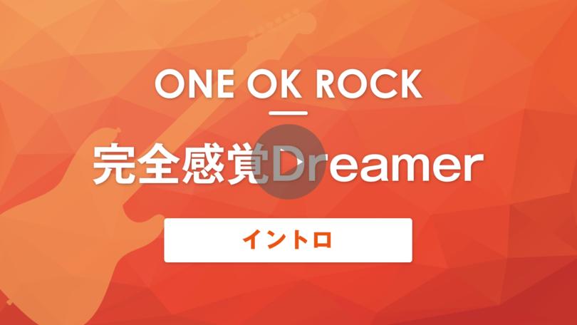 完全感覚Dreamer|ONE OK ROCK|イントロ