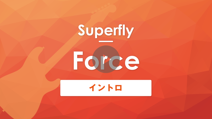 Force|Superfly|イントロ
