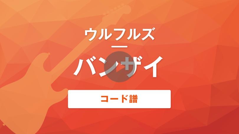 バンザイ|ウルフルズ|コード譜
