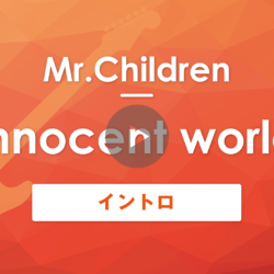 innocent world|Mr.Children|イントロ