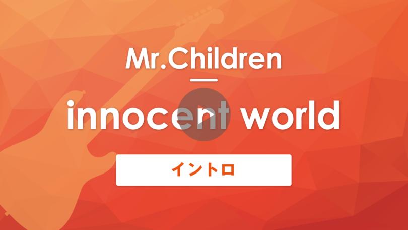 innocent world|Mr.Children|イントロ