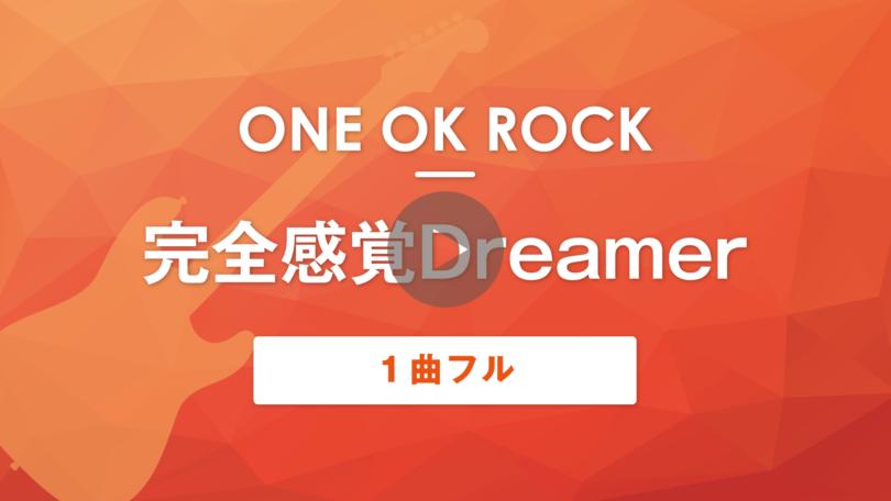 完全感覚Dreamer|ONE OK ROCK|1曲フル