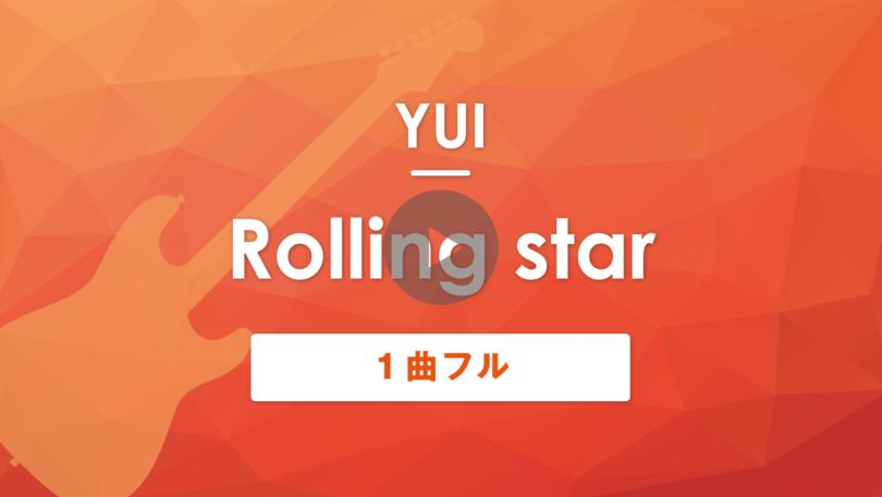 Rolling star YUI 1曲フル