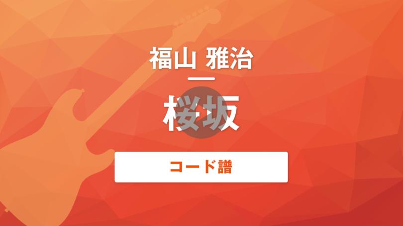 桜坂|福山雅治|コード譜