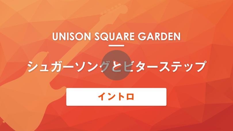 シュガーソングとビターステップ UNISON SQUARE GARDEN イントロ