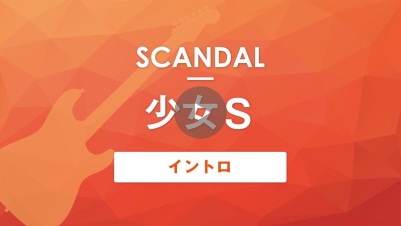 少女S SCANDAL イントロ