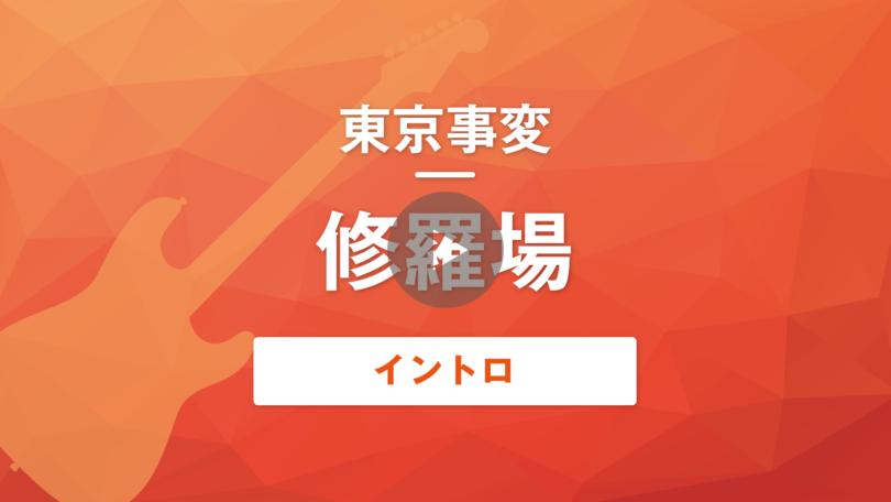 修羅場 東京事変 イントロ