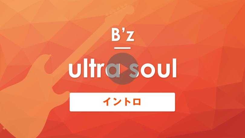 ultra soul B'z イントロ
