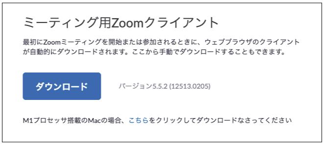 ミーティング用Zoomクライアント