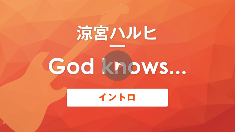 God knows…|涼宮ハルヒ|イントロ